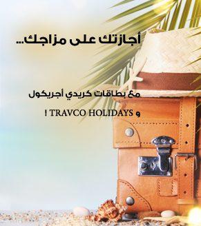 travco_spring_ar_website_widget