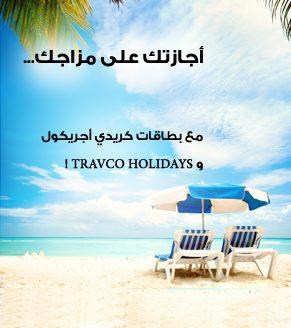 travco_summer_ar website_widget