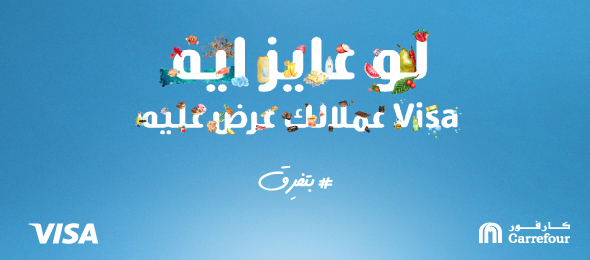carrefour_offer