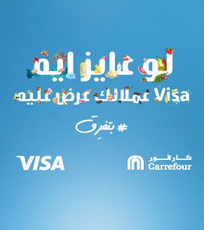 carrefour_widget_ar