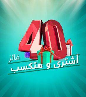40_days_widget