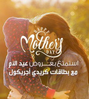 Mothers_day_widget_AR