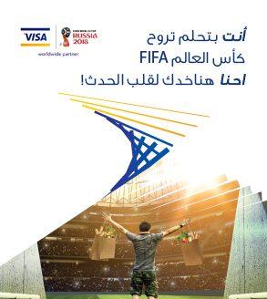 visa_fifa_offer_ar_Widget